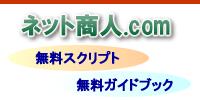 無料で名前の差込ができる独自メールマガジン配信:ネット商人メール